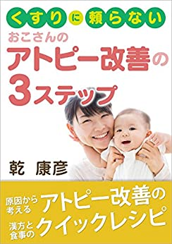 [乾康彦]のくすりに頼らないお子さんのアトピー改善の3ステップ 漢方と薬膳で考える