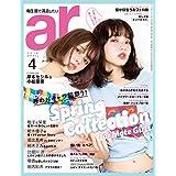ar 2016年 04月号 [雑誌]