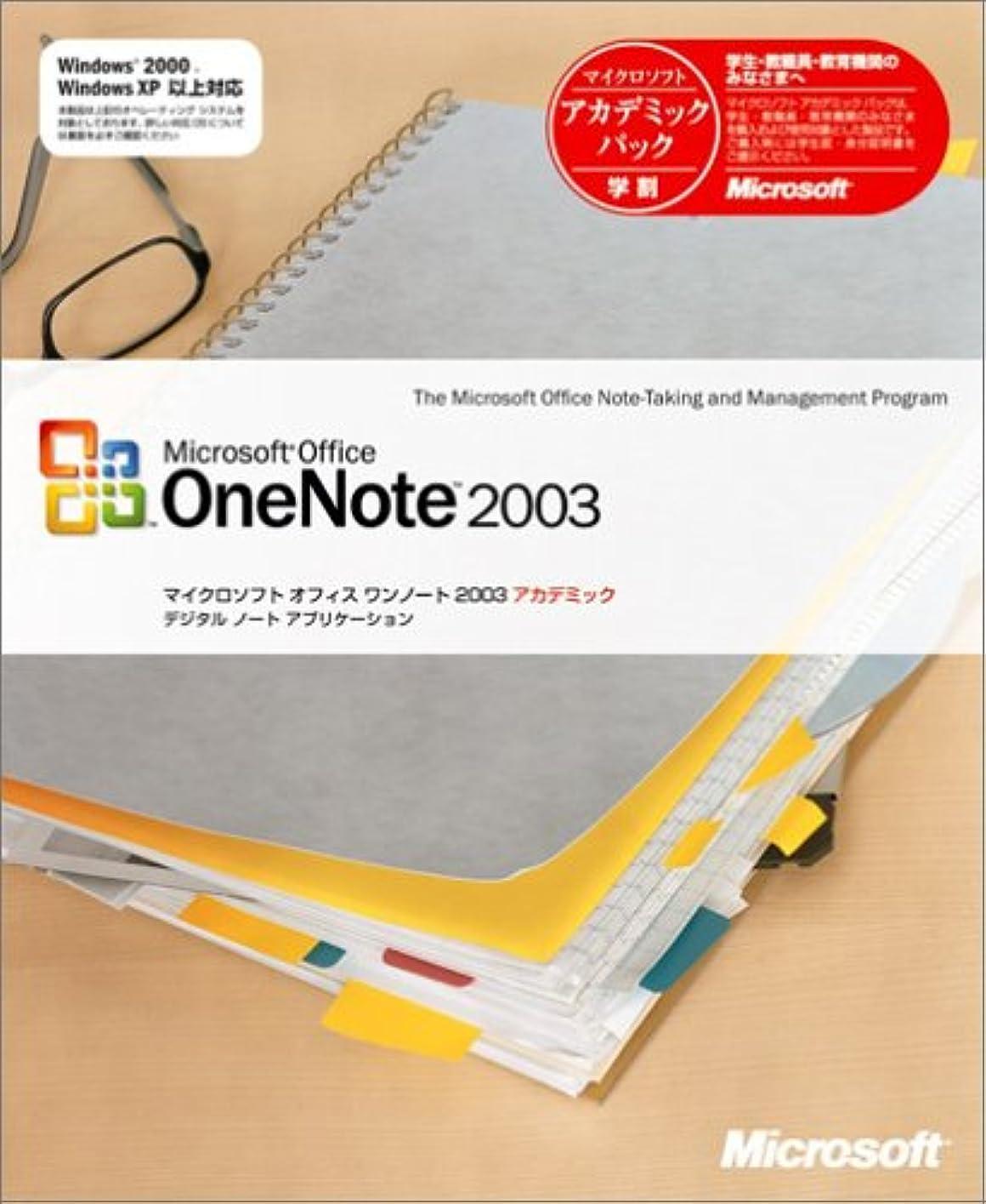 ご近所趣味反応する【旧商品/サポート終了】Microsoft OneNote 2003 アカデミック版
