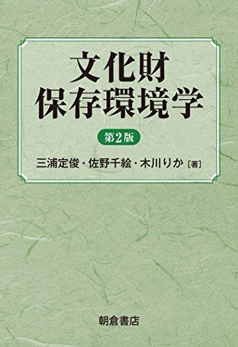 文化財保存環境学(第2版)