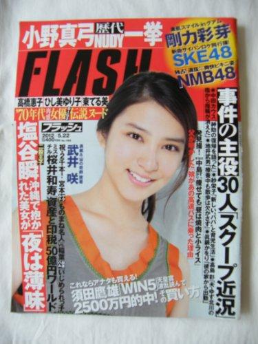 FLASH (フラッシュ) 2012年 05月 22日号 No.1190 [雑誌]