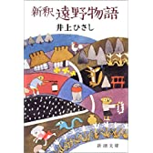 新釈 遠野物語 (新潮文庫)