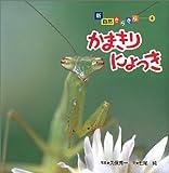 かまきりにょっき (新・自然きらきら (4))