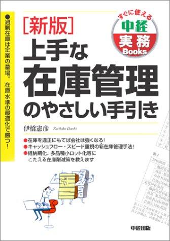 上手な在庫管理のやさしい手引き (すぐに使える中経実務Books)の詳細を見る