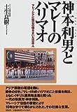 神本利男とマレーのハリマオ—マレーシアに独立の種をまいた日本人