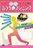 アディダス スポーツ おうちランニング [DVD]