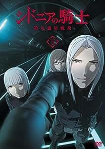 シドニアの騎士 第九惑星戦役 五 [DVD]