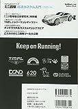 タミヤ公式ガイドブック ミニ四駆超速カスタム入門 TMFL Ver. (Gakken Mook) 画像