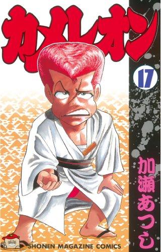 カメレオン(17) (週刊少年マガジンコミックス)