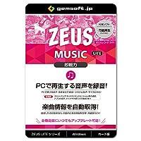 ZEUS MUSIC LITE ~即戦力! PCで再生する音楽録音・音声録音 ライト版   カード版   Win対応