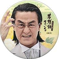 粟根まこと(小泉琢磨)/花:イエロー 缶バッジ 「舞台『若様組まいる〜アイスクリン強し〜』」