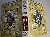 少年少女世界の文学 5 2版 イギリス編 4―カラー名作