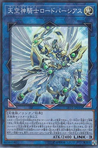遊戯王 LVP2-JP016 天空神騎士(セレスティアルナイト)ロードパーシアス (日本語版 スーパーレア) リンク・...