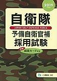 自衛隊予備自衛官補採用試験  [2019年度版]