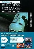 AUTODESK 3DSMAX オフィシャルトレーニングブック―基本操作と3つの作例演習