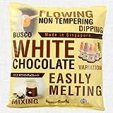 バスコチョコレート1kg (ホワイトチョコレート) チョコレートファウンテン・フォンデュ・製菓に