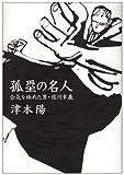 合気を極めた男・佐川幸義 孤塁の名人 画像