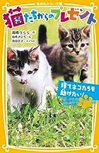 猫たちからのプレゼント 捨てネコたちを助けたい! (集英社みらい文庫)