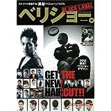 悪魔と踊れ 11 (あすかコミックス)