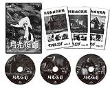 月光仮面 第3部 マンモス・コング篇[DVD]