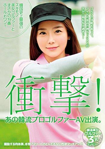 衝撃! あの韓流プロゴルファーAV出演。韓国史上最強のスキモノ美女ゴルファーとまさかの19番ホールinワン! [DVD]