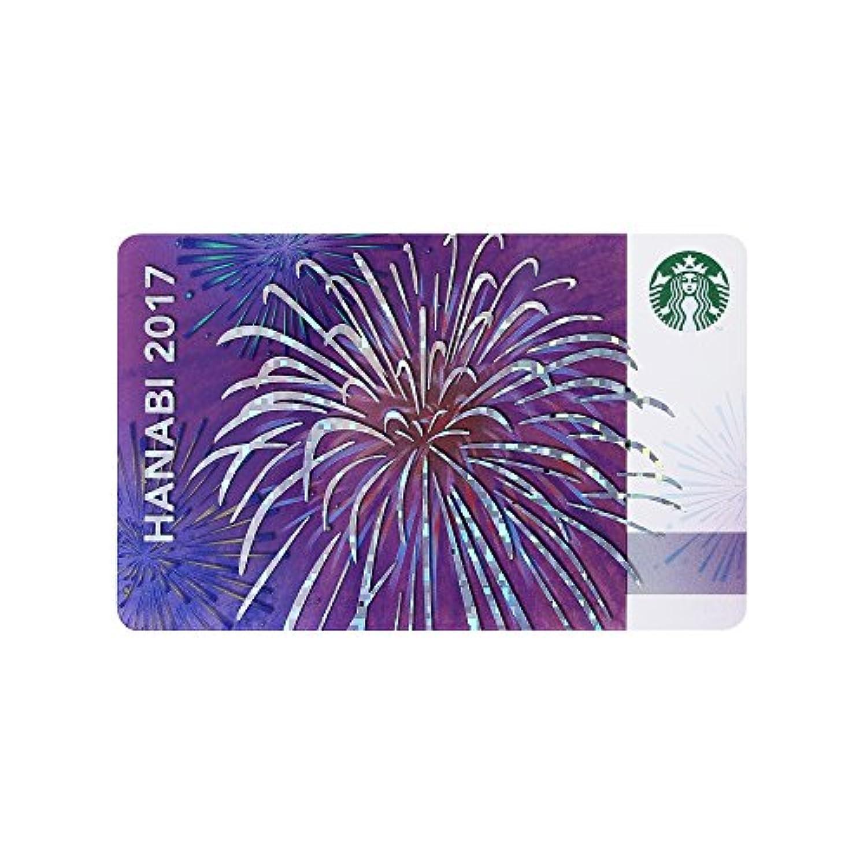 スターバックス カード 花火 Starbucks 2017 HANABI