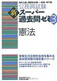 公務員試験 新スーパー過去問ゼミ3 憲法 (公務員試験新スーパー過去問ゼミ3)