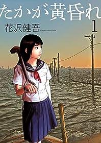 たかが黄昏れ(1) (ビッグコミックススペシャル)