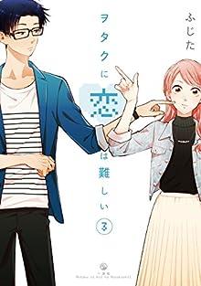 ヲタクに恋は難しい 第01-03巻 [Otaku Ni Koi Ha Muzukashi vol 01-03]