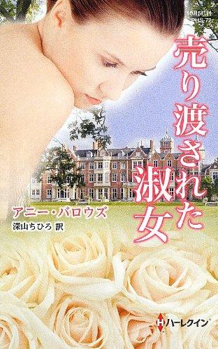 売り渡された淑女 (ハーレクイン・ヒストリカル・スペシャル)の詳細を見る