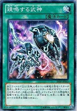 遊戯王 SHSP-JP063-N 《鏡鳴する武神》 Normal