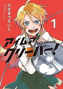 アイムアグリーバー! 1巻 (LINEコミックス)