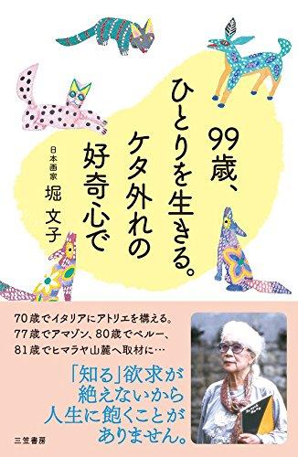 99歳、ひとりを生きる。ケタ外れの好奇心で (単行本)