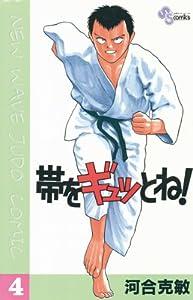 帯をギュッとね!(4) (少年サンデーコミックス)