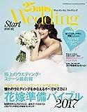 25ansウエディング 結婚準備スタート 2017秋 (FG MOOK)