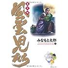 風雲児たち 幕末編 17 (SPコミックス)