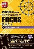 2020年版 出る順中小企業診断士FOCUSテキスト 1 経済学・経済政策 出る順中小企業診断士FOCUSシリーズ