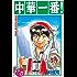中華一番(5) (週刊少年マガジンコミックス)