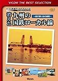 ビコムベストセレクション 消えた九州の国鉄ローカル線 ~遠き想い出の追憶~[DVD]