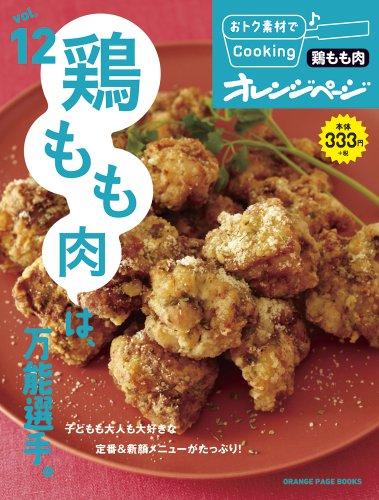 vol.12 鶏もも肉は、万能選手。 (おトク素材でCooking♪)