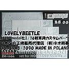 AM1/16 HOOBEN製エレフェント専用 レジン製ツィメリートコーティングシートセット TB