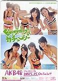AKB48 公式グッズ 下敷き 0と1の間 HMV 店舗特典 【Everyday、カチューシャ柄】