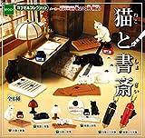 猫と書斎 [全6種セット(フルコンプ)]