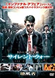 サイレント・ウォー[DVD]
