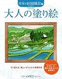 大人の塗り絵 日本の田園風景編