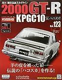 週刊NISSANスカイライン2000GT-R KPGC10(123) 2017年 10/11 号 [雑誌]