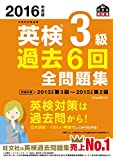 2016年度版 英検3級 過去6回全問題集 (旺文社英検書)