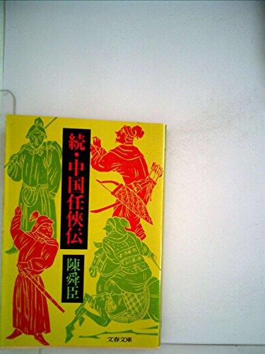 続中国任侠伝 (文春文庫 150-5)の詳細を見る