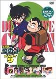 名探偵コナンPART9 Vol.7 [DVD]