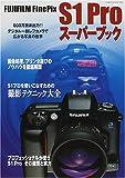 S1 Proスーパーブック—デジタル一眼レフカメラ〈FinePix S1 Pro〉を使いこなす (Commercial photo series)